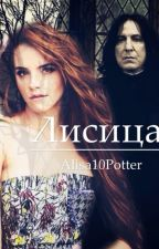 Лисица by Alisa10Potter