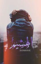 الهشيم  by moname_ya