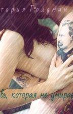 Любовь, которая не умирает by Vikyjla