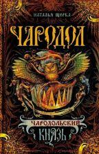 Чародол. Чародольский князь. by Sonya_Potato