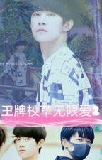 王牌校草无限爱2 by tfboys_jackson_qian