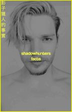 Shadowhunters facts by biebercent