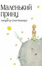 Маленький Принц by malinovsaya