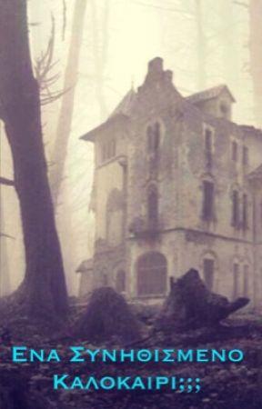 Γνωριμίες τοποθεσίες ιστορίες τρόμου