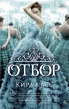 "КИРА КАСС ""Отбор"" by sofi-mur"