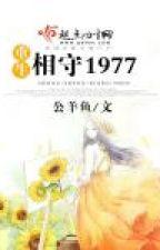 Trọng sinh tương thủ 1977 - Công dương ngư (Ongoing) by yingcv