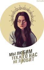 Мы любим тех, кто нас не любит|ПЕРЕПИСЫВАЕТСЯ by USelivashka15