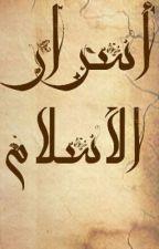 اسرار الاسلام  by SjadAlamry