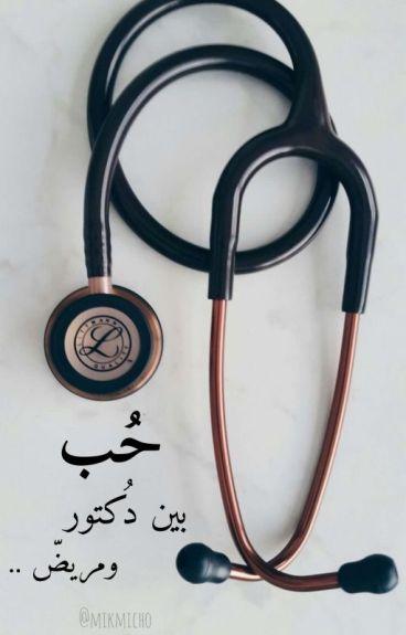 حب بين دكتور ومريض