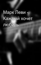 Марк Леви - Каждый хочет любить  by RenataChirkina