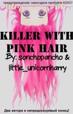 Киллер с розовыми волосами. by sonchopancho