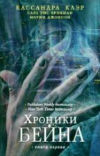 Хроники Бейна. Книга первая (сборник) by marin_sanit