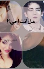 هل انت اخي؟! by juneho_exol_elf