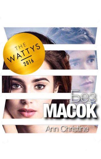 Без масок #Wattys2016