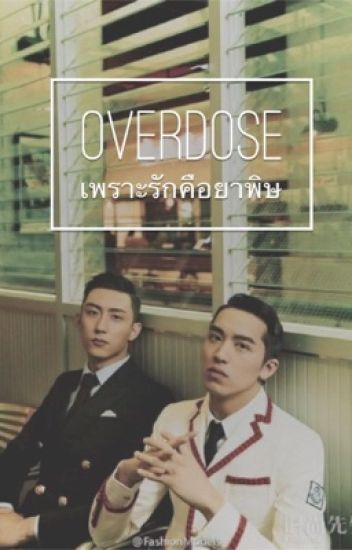 Overdose เพราะความรักคือยาพิษ