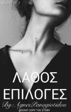 Λάθος Επιλογές Book 1 by AgnesPanagiotidou