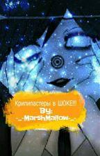 Крипипастеры в ШОКЕ!!! by -_-MarshMallow-_-