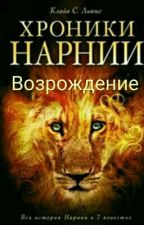 Хроники Нарнии: Возрождение  by kirill_XSmasher