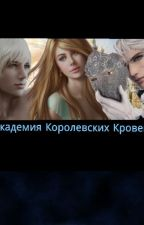 Академия Королевских Кровей by VeronikaSokol