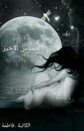 المسدس الأخير  by VIA_ALber