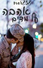 אהבה על מדים by mor238