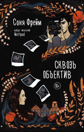 Сквозь объектив by SonjaFrame