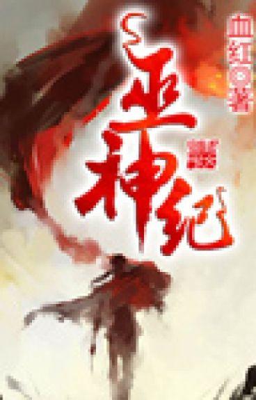 [(巫神纪)] [1-200]