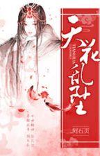 [Khoái xuyên - Thận] Thiên hoa loạn trụy - A Thạch Hiệt (unfull)  by myst_15