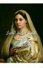 الأمير و ابنة الخباز by salwa_mohamedelsayed