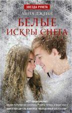 "Анна Джейн ""Белые искры снега"" by KatyaLagvyonova"