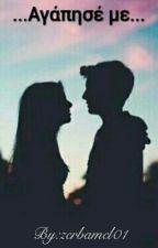 Αγάπησέ με... by zerbamel01