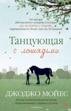 Танцующая с лошадьми by ViStayls