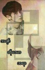 အခ်စ္ဆိုေသာအရာ by Khine_violear