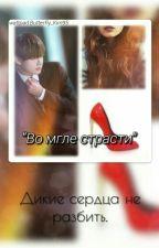 """Во мгле страсти"" by Butterfly_Kim95"