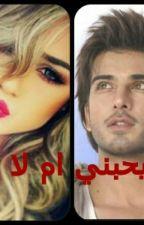 يحبني ام لا  by rahma1234567