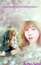က်ေတာ္ႏွင့္ခ်စ္လွစြာေသာစပ္စလူးမေလး by park_hyunee_thitsar