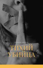 Тихий Убийца by Pozzox