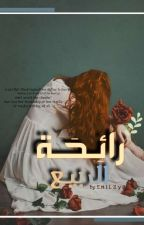 الحب مع السآدي  by EmilyChii