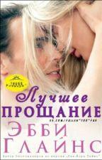 Лучшее Прощание by 111ermolova111