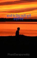 बच्चों के लिए कही सुनी कहानियां     by PhaniDarapureddy