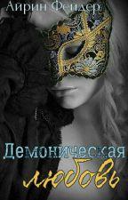 Демоническая любовь by Yutnaya