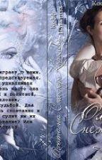 Натализа Кофф    Охота на Снежную Королеву by dinka11