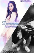 Противоположности притягиваются / Opposites attract (Jungkook | Yoora) by _jkens_