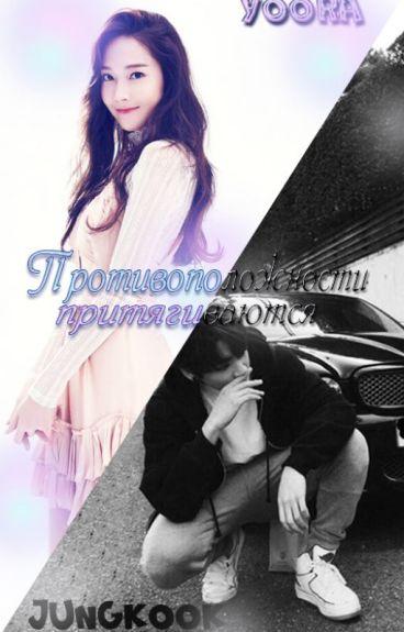 Противоположности притягиваются / Opposites attract (Jungkook | Yoora)