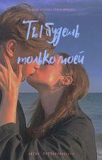 Ты будешь только моей . . . by tatyanasak2000