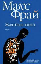 """Макс Фрай """"Жалобная книга"""" by CHAS_PICK"""