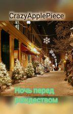 Ночь перед Рождеством by CrazyApplePiece