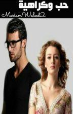 حب و كراهية by MariamWaleed2