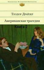 Теодор Драйзер by MrAmadeus