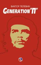 "Виктор Пелевин. «Generation ""П""» («Поколение ""П""») by dark_red_"